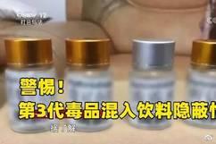 国际禁毒日|听话水等新型毒品曝光!这些混入饮料让人防不胜防!