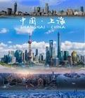 联联上海站