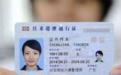 港澳出入境签证