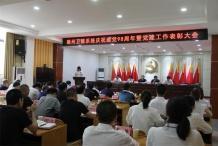 襄州党建网