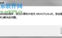 Unity5.6打开提示丢失MSVCP120.dll